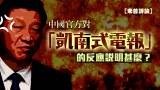 【未普评论】中国官方对「凯南式电报」的反应说明甚么?