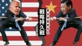 【未普評論】美中爭霸將步入戰略持久戰