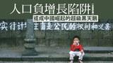 【未普评论】人口负增长陷阱或成中国崛起的超级黑天鹅(上)