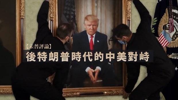 【未普評論】後特朗普時代的中美對峙
