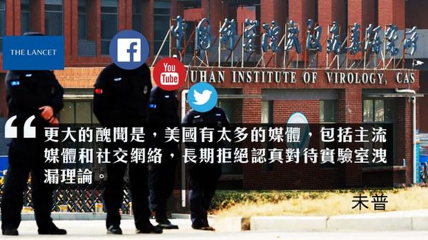 【未普評論】美國在反思:新冠病毒從中國實驗室洩漏之說未必是陰謀論