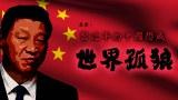 【未普评论】习近平的中国恐成世界孤狼