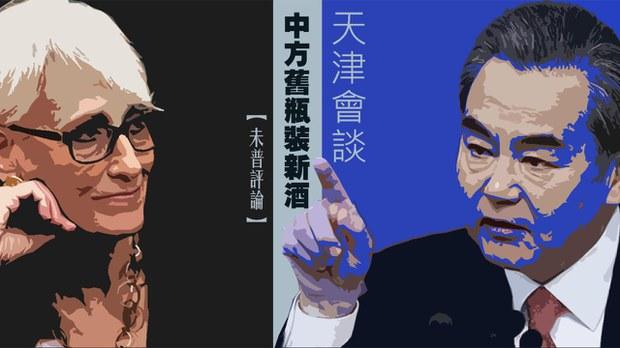 【未普评论】天津会谈 中方旧瓶装新酒