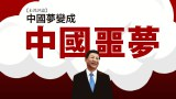 【未普評論】中國夢變成中國噩夢