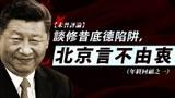 【未普評論】談修昔底德陷阱,北京言不由衷(年終回顧之一)