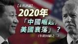 【未普評論】2020年 「中國崛起,美國衰落」?(年終回顧之二)