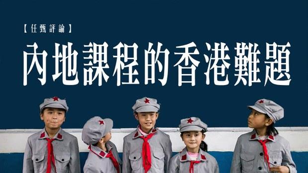 【任甄評論】內地課程的香港難題
