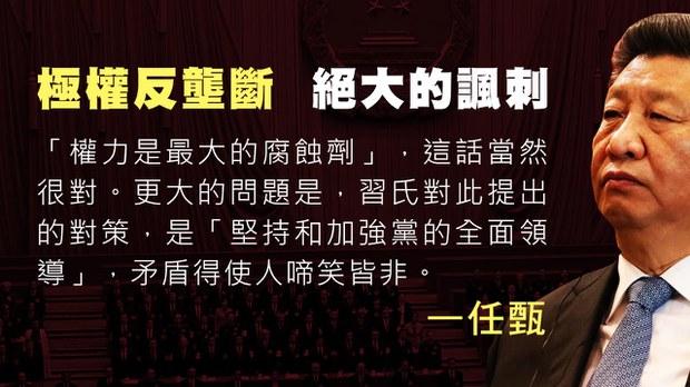 【任甄评论】极权反垄断 绝大的讽刺