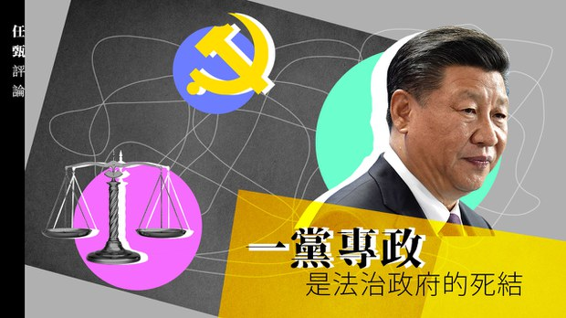 【任甄評論】一黨專政是法治政府的死結