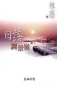 香港老作家林荫的长篇小说《日落调景岭》