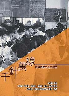 《千针万线——香港成衣工人口述史》,蔡宝琼编,香港进一步出版社,2007出版