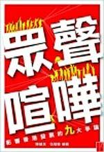 陈健民、伍瑞瑜编著《众声喧哗-影响香港发展的九大争论》