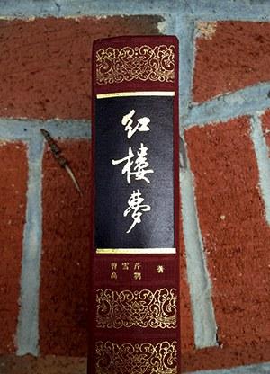 listener-book-review-hong-lou-meng-300.jpg