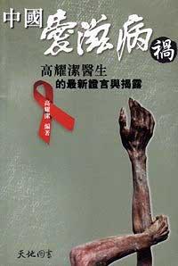 高耀洁著《中国爱滋病祸》。