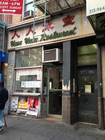 """在纽约华埠营业超过40年的""""人人冰室""""在2012年岁末终于关闭。(粤语部记者潘加晴拍摄)"""