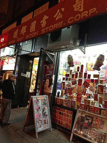 在風災後,華埠明輝圖書公司的生意額也下跌4成。(粵語部記者潘加晴拍攝)