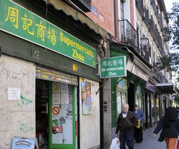 马德里的中国超市。(法新社2012年3月6日图片)