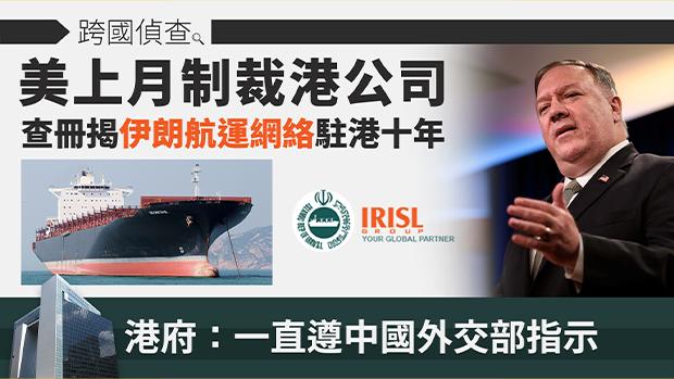 【独家】伊朗运输网驻港十年 港府无视制裁令 学者:美国正密切关注