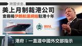 自由亚洲电台发现IRISL于曾被联合国点名制裁,但他的分公司却至今仍安然在香港运作。(粤语组制图)
