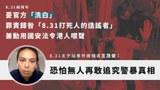 8.31两周年,如今沦为英国难民的王茂俊再接受本台专访,忧心事件逐渐被港人遗忘,官方亦趁机篡改史实。