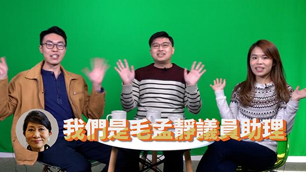 本台采访三名同属毛孟静议员办公室的议员助理,由他们回顾镜头后不为人知的议会生活。