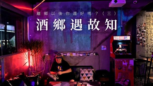 充满港式味道的酒吧,由一对8、90后香港夫妇花名「伍号」的伍先生及太太Joey开办。