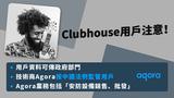 本台發現Clubhouse政策中存有私隱危機。