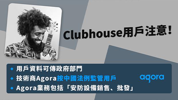 【社交天堂?】Clubhouse私隐政策 三条文存私隐危机:可因国安理由传予政府部门