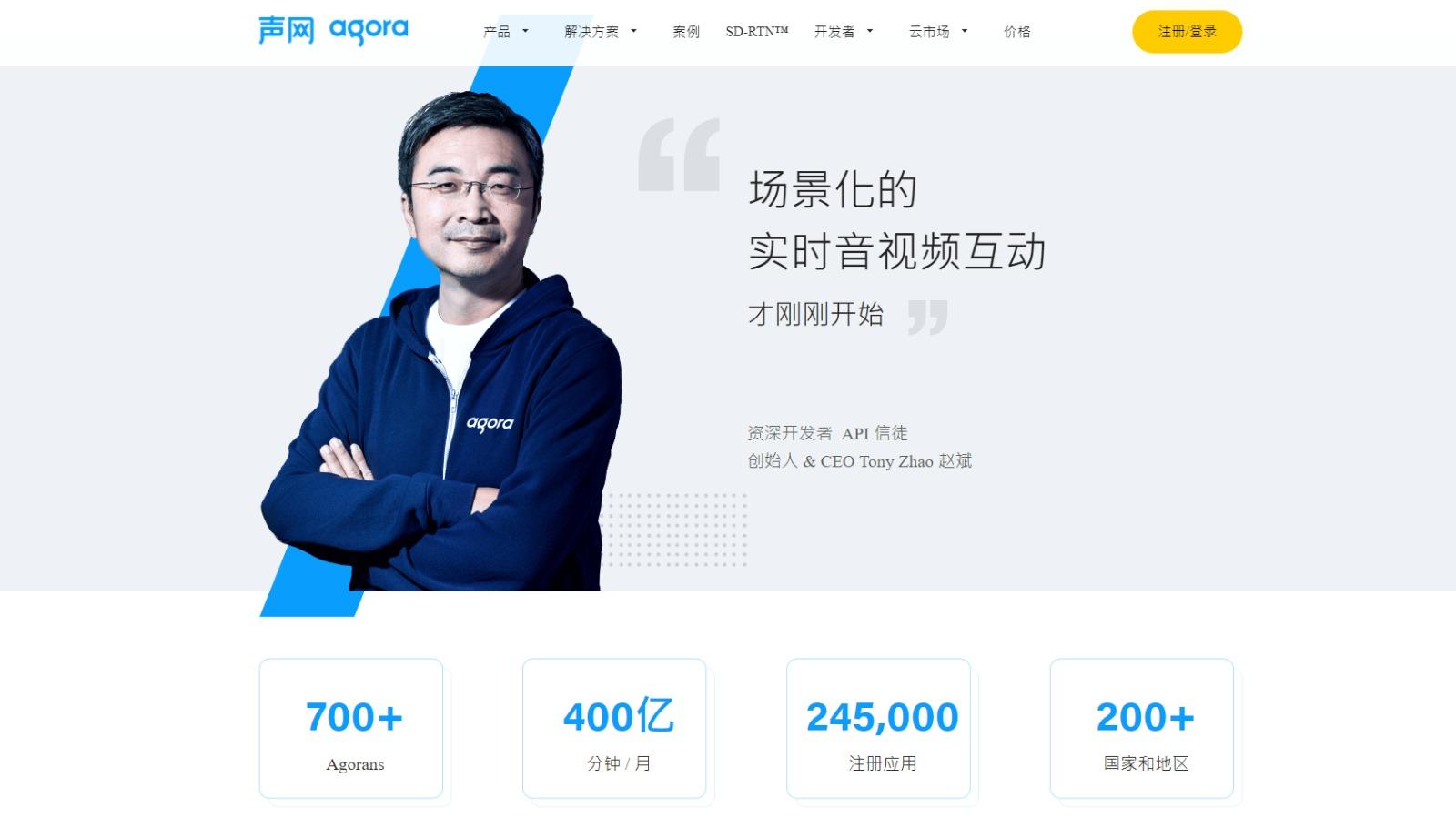 「Agora声网」由中国人赵斌于2014年创立。(「Agora声网」官网截图)