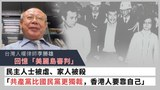 台灣人權律師李勝雄,親述美麗島事件經歷。