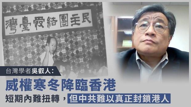 【台港共鳴.二】專訪台灣學者吳叡人:「1.6」大搜捕是香港寒冬序幕 但寒冬不會太長