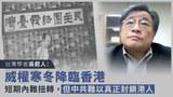 台灣學者吳叡人認為,「美麗島事件」是台灣戒嚴尾聲,「1.6大搜捕」卻是香港寒冬的開始。