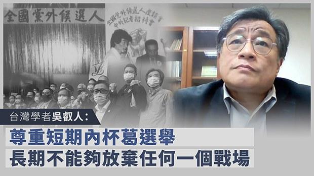 台灣學者吳叡人建議香港人調整心態,重新理解自由的意義,之後會更容易面對之後的困難。