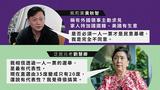 本台分別訪問剛成立、親北京的紫荊黨黃秋智及民主派元老劉慧卿。