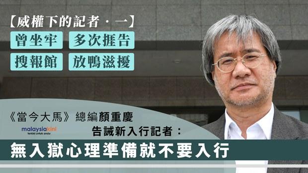 【威權下的記者‧一】曾陷囹圄 警搜報館「一掃而空」 《當今大馬》顏重慶:香港絕不能輕言放棄