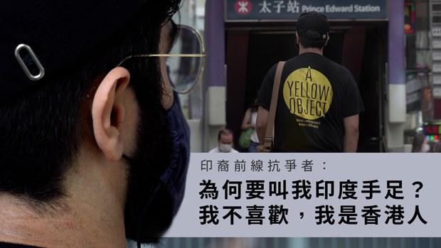 【反修例运动】印裔前线入狱受歧视 与其他非华裔抗争者互相支持:别叫我「印度手足」