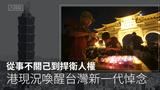 從事不關己到捍衛人權,港現況喚醒台灣新一代悼念。