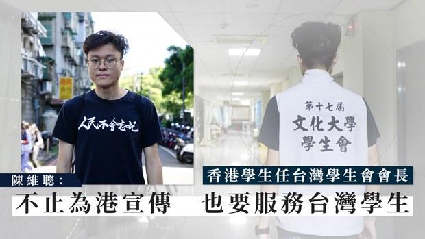 【专访】台湾文化大学「上庄」港仔陈维聪