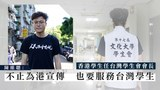 陳維聰表示,自己大學一年級時已經有當學生會會長想法。