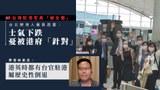 今年7月,最后一名「台北经济文化办事处」(台北办)台湾驻港官员正式离港,事件标志港台关系历史大倒退。