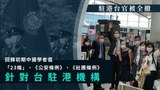 台北办官员7月全撤,但到本月26日,中国官媒「大公网」仍狙击台北办。