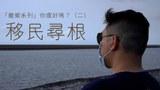 離鄉第二集,由移居台灣後成為教師的Sam,分享他決意遠走他鄉的故事。