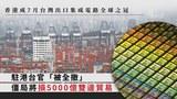 在中美贸易战下,香港今年三度超越中国,成为全球入口台湾晶片最多的地区。