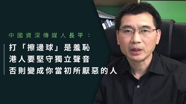 【威权下的记者】打「擦边球」防文字狱? 中国资深传媒人长平:别以为懂笼边飞就安全