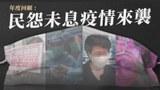 香港人2020年活在疫情陰霾下。