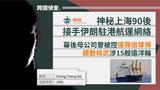 自由亚洲电台发现伊朗国家航运公司透过香港持有最少10艘远洋货轮,及5艘运油轮,网络近年转移到一名上海90后。(粤语组制图)