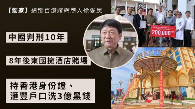 本台發現百億賭網商人徐愛民,竟可逃過中國十年判刑,變柬國賭場大亨。
