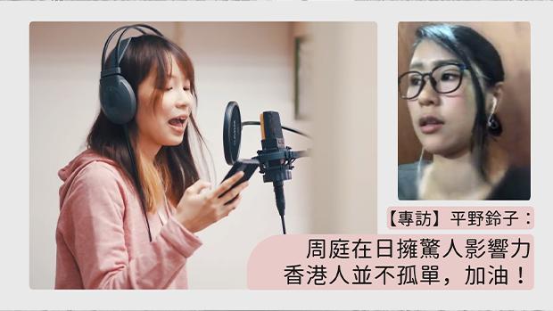 【專訪】日本「反送中」平野鈴子:周庭還柙成澀谷屏幕要聞 望與港人一起奮鬥