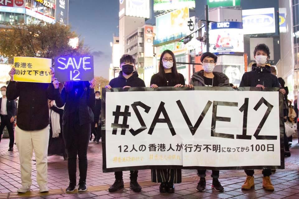 平野鈴子與多位香港人趁「12名港人被送中100日」在日本東京發起示威。(受訪者提供)