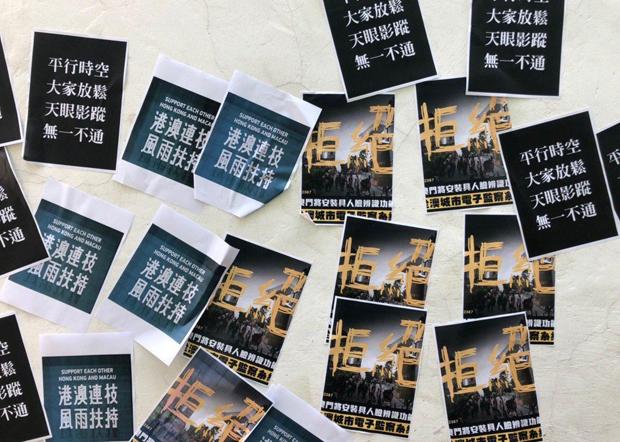 今年八月,有澳门网民发起「反警暴」默站,声援香港的反送中运动,但被澳门警方禁止,更有市民被捕。到十月一日中共建政当天,澳门多处都出现标语,上面写著八个字─「港澳连枝,风雨扶持」。(脸书图片/ 拍摄日期不详)